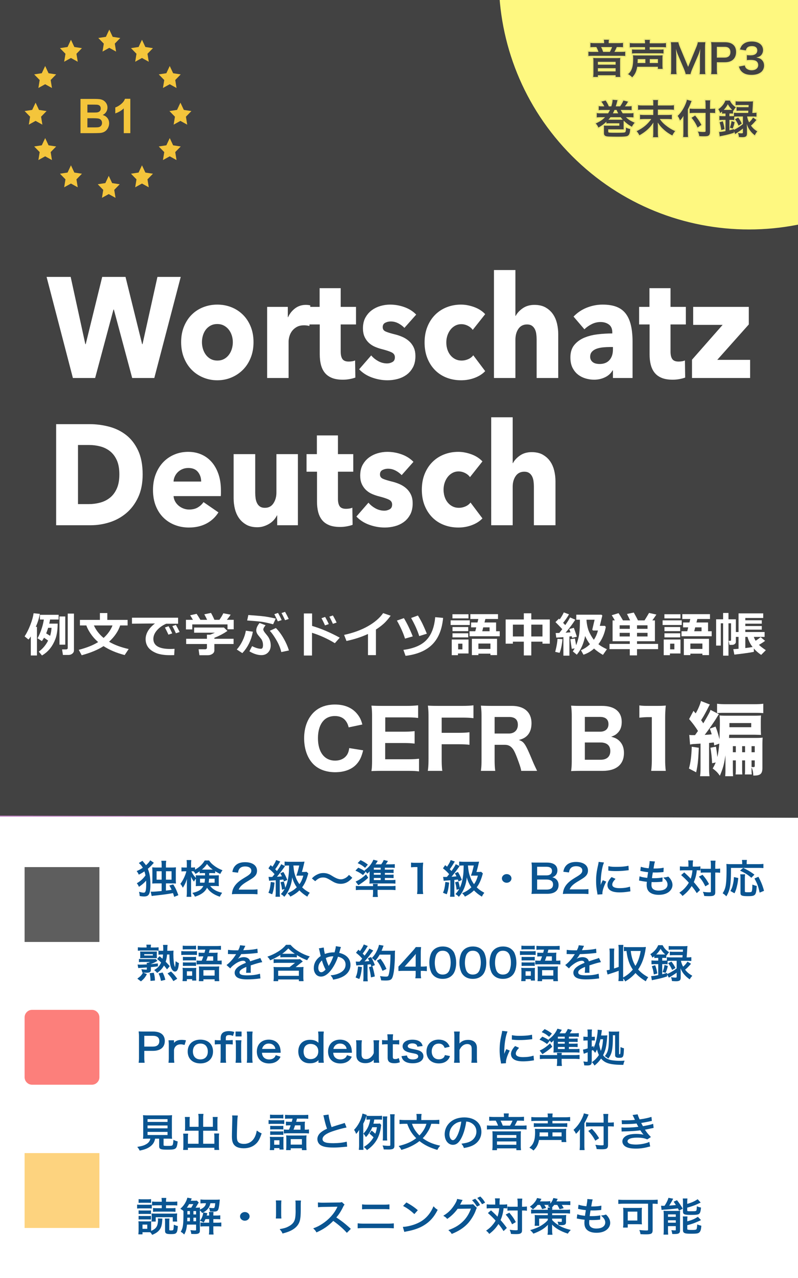 例文で学ぶドイツ語中級単語帳 - CEFR B1編